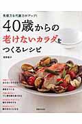 40歳からの老けないカラダをつくるレシピの本