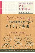 日常中国語会話ネイティブ表現の本