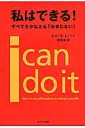 私はできる!の本
