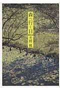 森へ行く日の本
