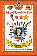 トレイシー・ビーカー物語 1の本