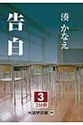 告白 3の本