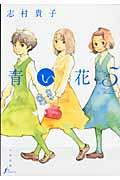青い花 5の本