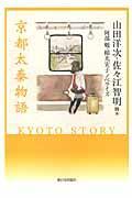 京都太秦物語の本