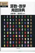 算数・数学用語辞典の本
