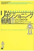 リ・ポジショニング戦略の本