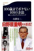 100歳までボケない101の方法の本