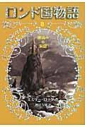 ロンド国物語 8の本