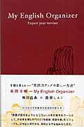 英語手帳の本
