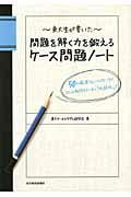 東大生が書いた問題を解く力を鍛えるケース問題ノートの本