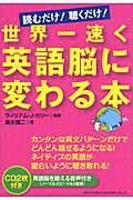 世界一速く英語脳に変わる本の本