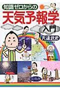 知識ゼロからの天気予報学入門の本