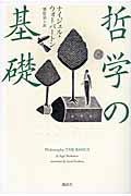 哲学の基礎の本