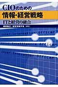 CIOのための情報・経営戦略の本