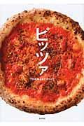 ピッツァの本
