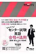 キムタツのセンター試験英語合格の法則 語彙・語法・文法・発音編の本