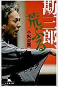 勘三郎、荒ぶるの本