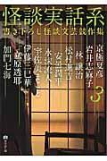 怪談実話系 3の本
