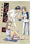 シマシマ 10の本