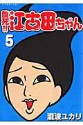 臨死!!江古田ちゃん 5の本