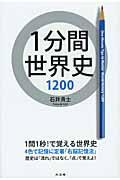 1分間世界史1200の本