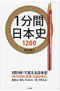 1分間日本史1200の本
