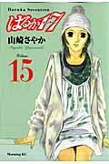 はるか17 15の本