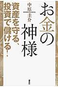 お金の神様の本