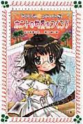 ミラクル☆コミック 3の本