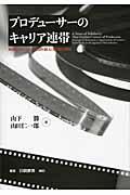 プロデューサーのキャリア連帯の本