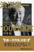 渋沢栄一100の訓言の本
