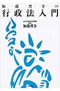 加藤晋介の行政法入門の本