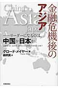 金融危機後のアジアの本