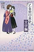 乙女の日本史 文学編の本