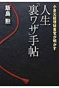 人生「裏ワザ」手帖の本
