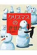 クリスマスのきせきの本
