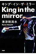 キング・イン・ザ・ミラーの本
