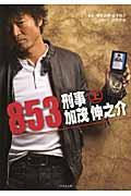 853~刑事・加茂伸之介 上の本