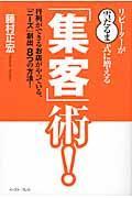 「集客」術!の本