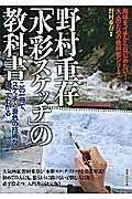 野村重存「水彩スケッチ」の教科書の本