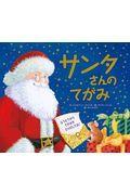サンタさんのてがみの本