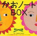 かおノートBOXの本