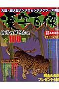 漢字百傑の本