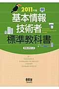 基本情報技術者標準教科書 2011年版の本