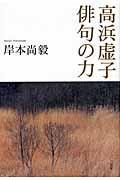 高浜虚子俳句の力の本