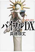 バイブルDXの本