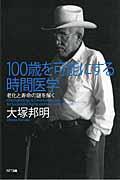 100歳を可能にする時間医学の本