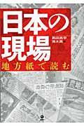 日本の現場の本