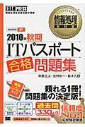 ITパスポート合格問題集 2010年 秋期の本