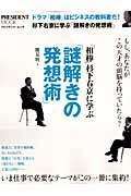 杉下右京に学ぶ「謎解きの発想術」の本